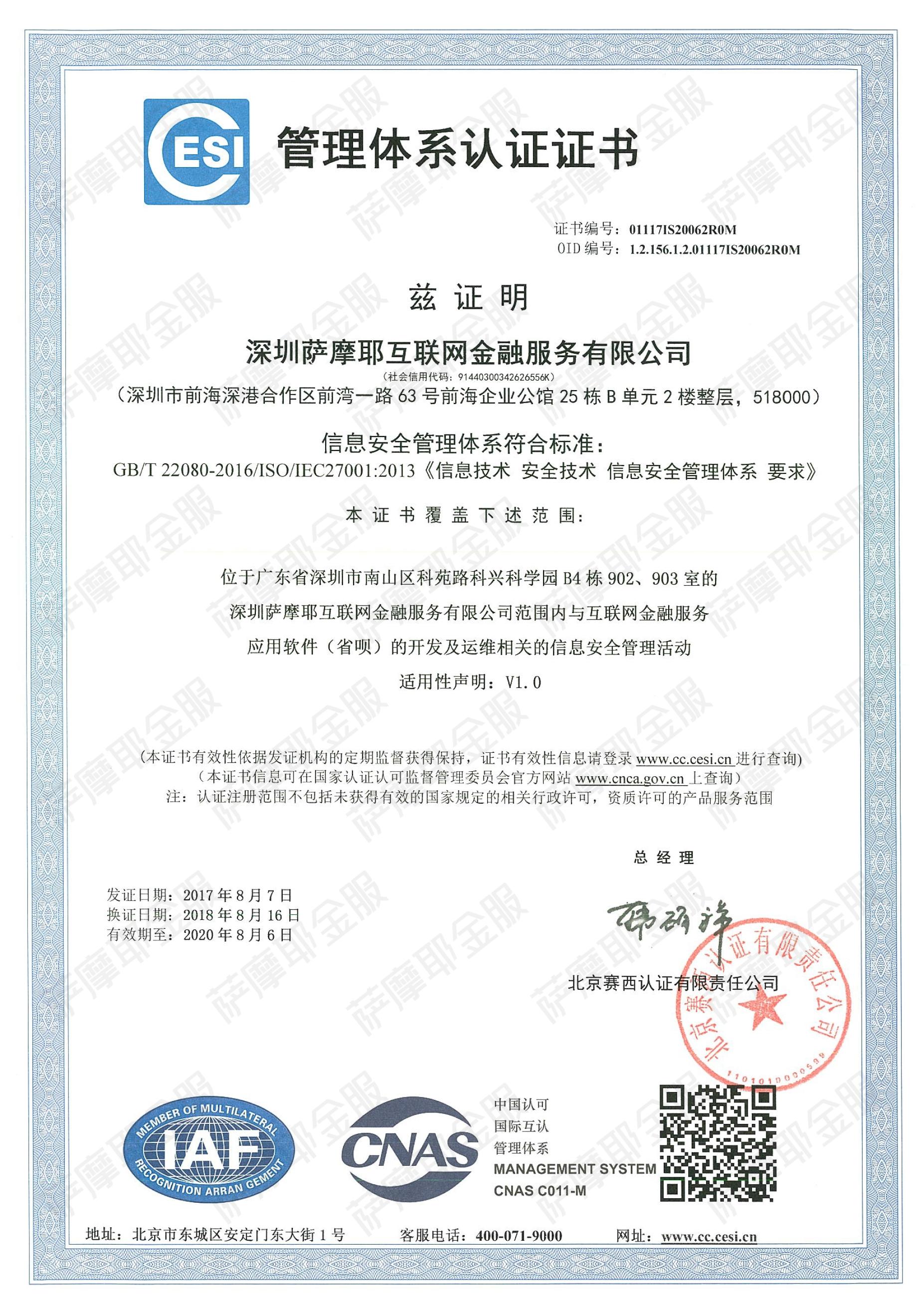 ISO27001信息ω安全管理体系认证