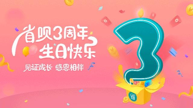 省呗3周年生日快乐