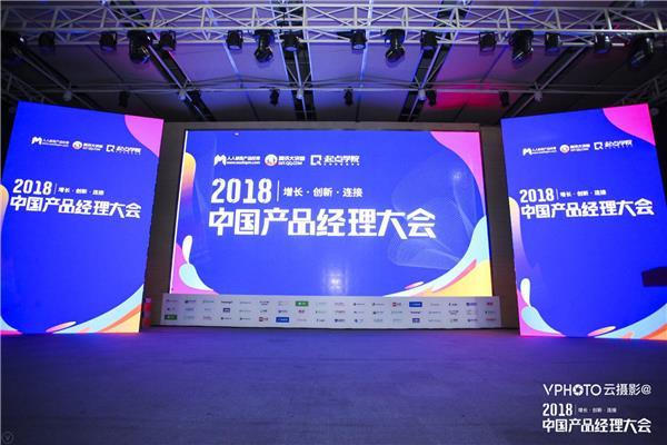萨摩耶金服作为金牌赞助商吸睛2018中国产品经理大会