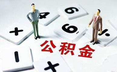 2018北京骗提公积金有什么后果?北京公积金冷知识盘点