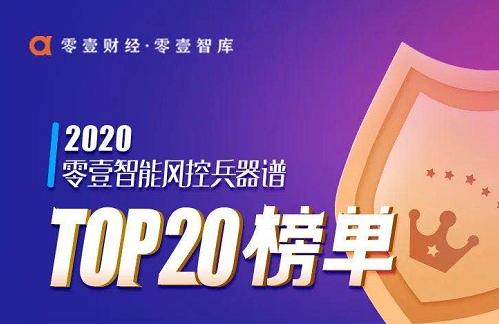 打造金融科技核心风控能力,萨摩耶数科荣登智能风控兵器谱TOP20榜单