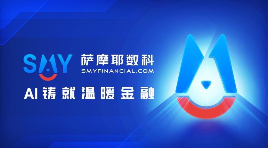 """聚焦""""AI铸就温暖金融"""",萨摩耶数科品牌全面升级"""