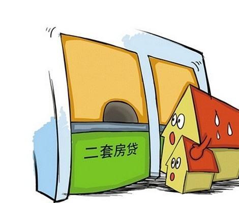 公积金贷款购买二套房.jpg
