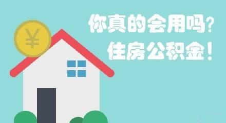 公积金贷款窍门与误区.jpg