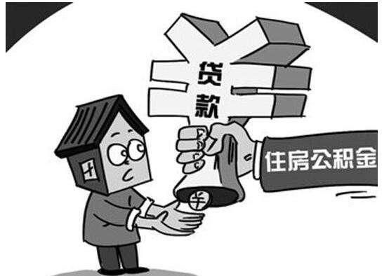 公积金贷款买房.jpg