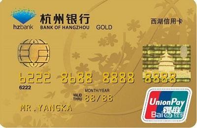 杭州银行信用卡现金分期.jpg