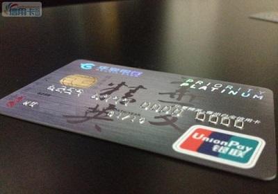 华夏银行信用卡账单日还款日查询方法.jpg