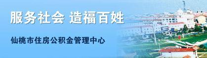 2018仙桃住房公积金提取指南.jpg