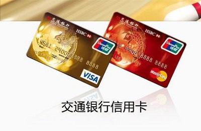 交通银行信用卡客服热线是多少.jpg