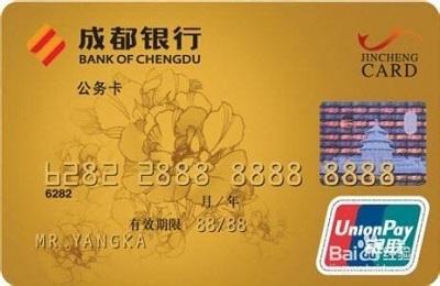 成都银行信用卡电话是多少.jpg