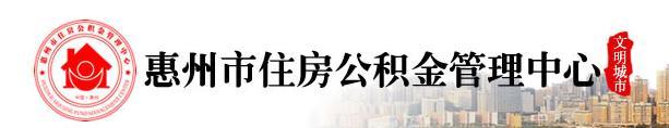 2018惠州住房公积金贷款指南.jpg