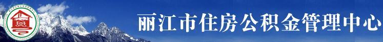 2018丽江住房公积金贷款.jpg