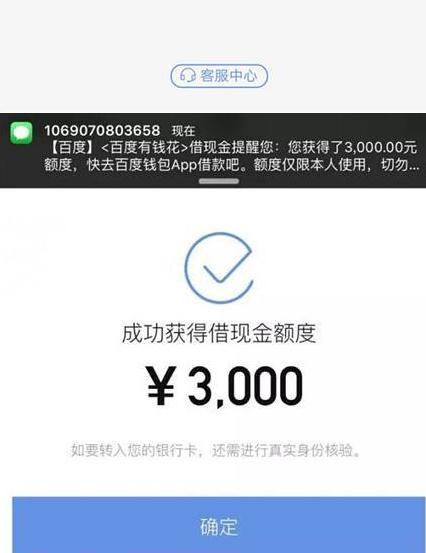 百度有钱花申请流程3.jpg
