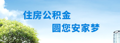 2018揭阳住房公积金贷款指南.jpg
