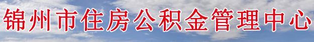 2018锦州住房公积金提取指南.jpg