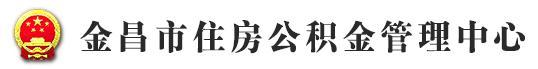 2018金昌住房公积金查询指南.jpg