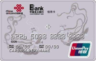 光大银行信用卡网上还款.jpg