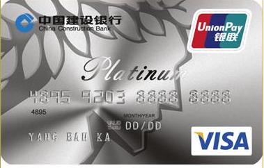 2018年建设银行visa信用卡如何申请?有哪些步骤?.png