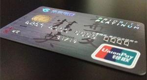 华夏银行钛金信用卡逾期一个月会怎么样?应该如何补救?.jpg