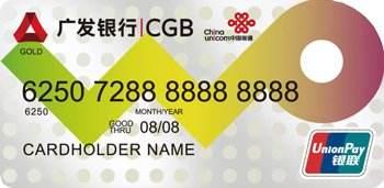 2018年广发银行联通信用卡怎样异地还款?要注意什么?.jpg