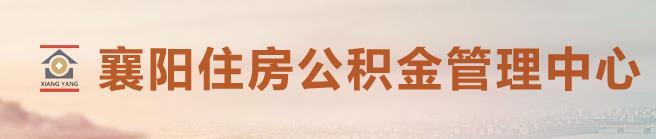 2018襄阳住房公积金查询指南.jpg