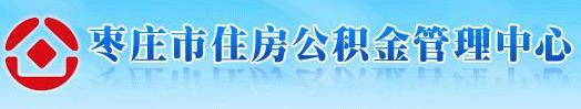 2018枣庄住房公积金查询指南.jpg