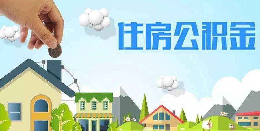 2018深圳公积金贷款额度多少.jpg