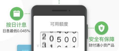 微乐分利息多少?怎么算?借10000元利息是多少?.jpg
