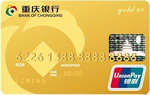 2018重庆银行公务信用卡积分规则是什么?如何查询积分?.jpg