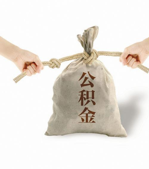 2018郑州公积金贷款提前还款要求以及办理流程.jpg