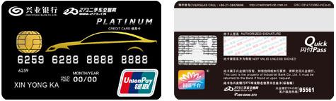 兴业银行273车友联名信用卡有哪些还款方式?如何设置自动还款?.jpg