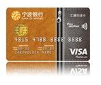 宁波银行Visa汇通环球信用卡积分规则是什么?积分如何兑换?.jpg