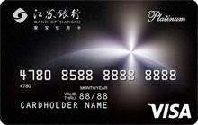 江苏银行聚宝Visa白金全币种信用卡积分规则是什么?积分如何查询?.jpg