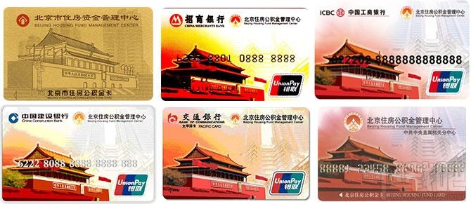 北京公积金联名卡怎么使用_有什么功能.jpg