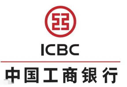 2018工商银行公积金贷款申请条件.jpg