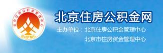 2018北京公积金贷款额度有多少_怎样做能贷到最高额度.jpg