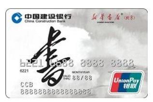 2018新华书店龙卡信用卡积分如何计算?哪些消费不累计积分?.jpg