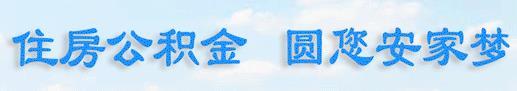 2018天津公积金贷款需要什么材料.jpg