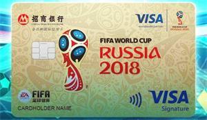 2018招商银行FIFA足球世界信用卡逾期怎么办?逾期记录如何查询?.jpg