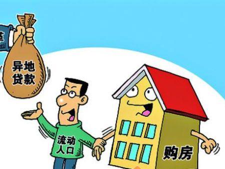 2018广州公积金异地贷款如何办理_需要什么材料.jpg