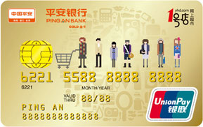 平安银行1号店信用卡逾期会产生哪些费用?逾期后果是什么?.jpg