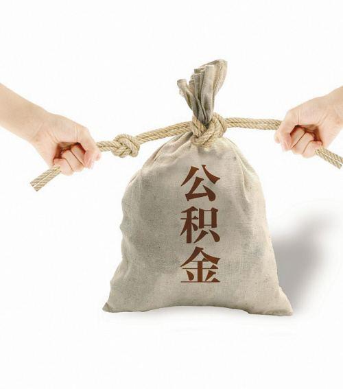 2018公积金贷款买房六大省钱技巧.jpg