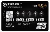 网上办理农业银行信用乐分信用卡安全吗?办理流程是什么?.jpg