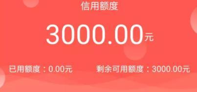 2018小额短期口子雷神贷利息多少?借1000利息多少?.jpg
