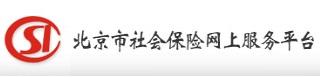 2018北京社保查询方法汇总:网上查询、窗口查询和电话查询!.jpg