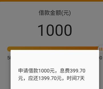2018芝麻分口子小金条利息多少?怎么算?.jpg