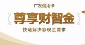 广发银行广发财智金怎么样?在哪申请?.jpg