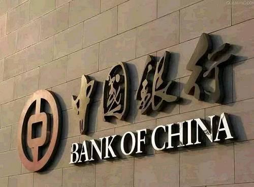 2018中国银行信用卡贷款申请资料.jpg