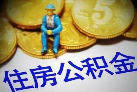 公积金贷款需要担保吗_担保方式有哪些.jpg