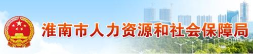 2018安徽淮南社保查询方法一览:网上查询、APP查询以及微信查询.jpg